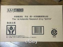 Bandai Antarctic Research Ship Soya 1/250 Scale Toy Figure Hobby LED Light Stand